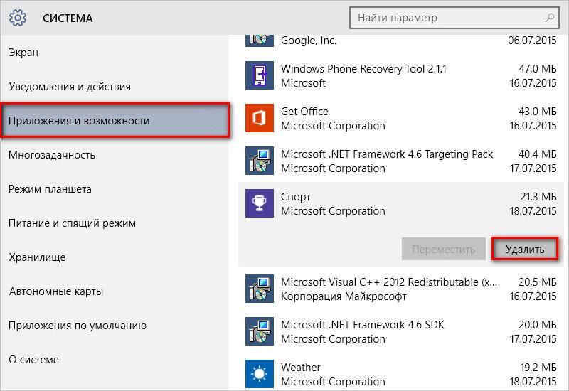 Как удалить программыв в Windows 10