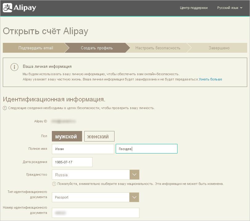 alipay-08