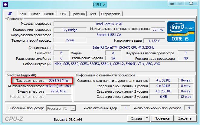 Как узнать действующую частоту процессора в программе CPU-Z