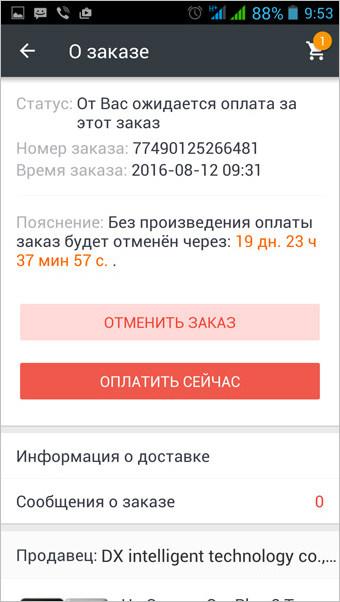 Отмена заказа в мобильном приложении Алиэкспресс