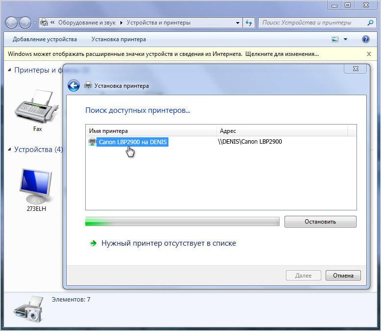 Подключение сетевого принтера в Windows 7