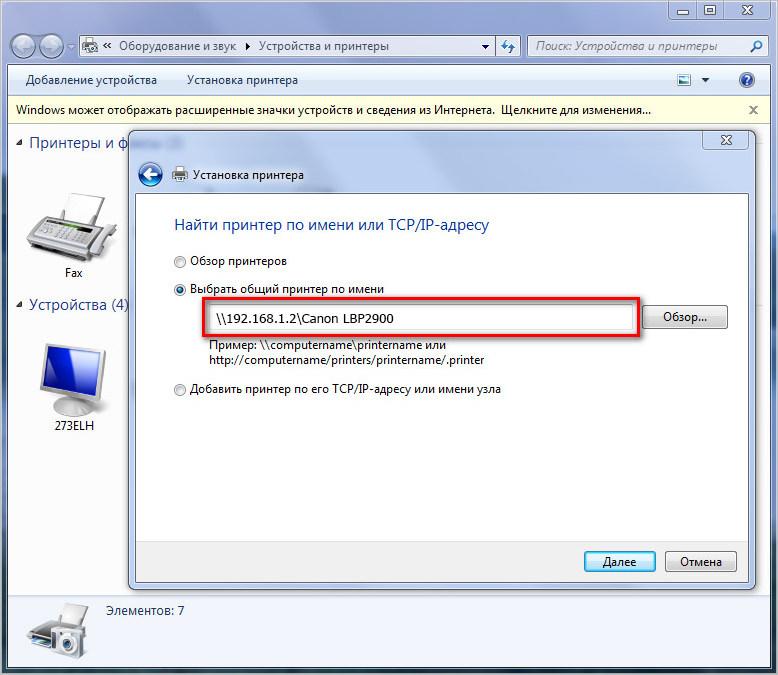 Ручное подключение сетевого принтера в Windows 7