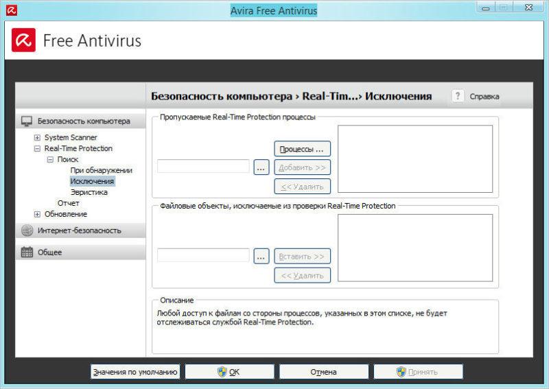 как добавить файл в исключения антивируса пансионаты Светлогорска моря