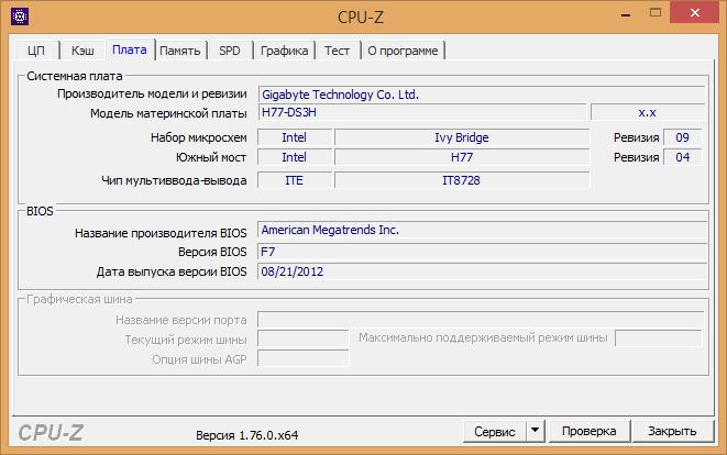 Как узнать версию БИОСа в программе CPU-Z