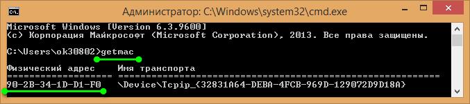 Как узнать MAC-адрес компьютера через командную строку