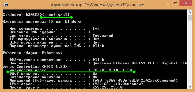 Как определить MAC-адрес компьютера через команду ipconfig/all