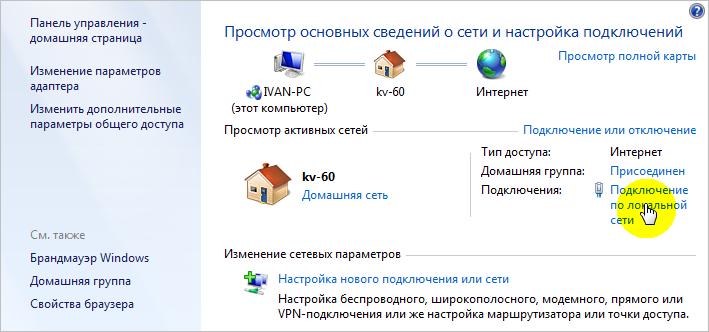 Определение MAC-адреса средствами Windows