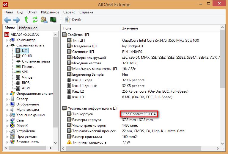 Определение сокета процессора через AIDA64