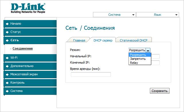 Включение DHCP сервера