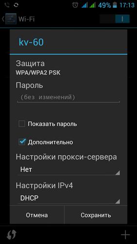 Включение в смартфоне протокола DHCP