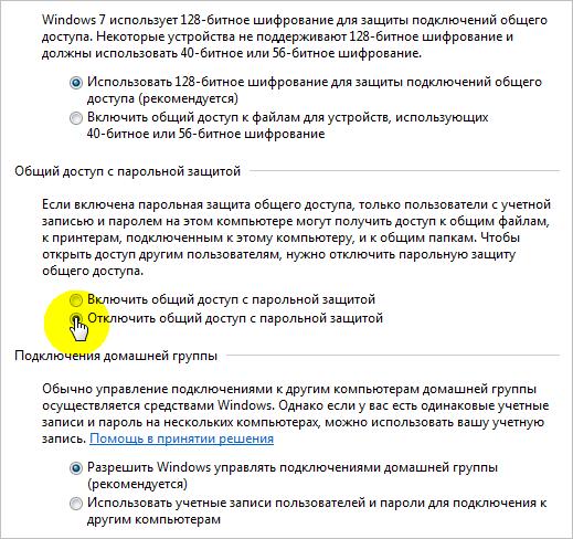 Отключение общего доступа с парольной защитой в домашней группе