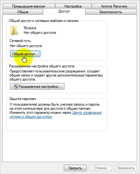 Открытие общего доступа к файлам в локальной сети