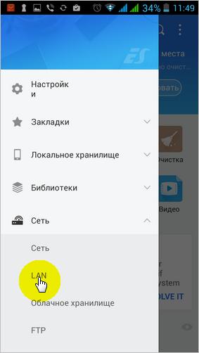 Вход в локальную сеть со смартфона в программе ES Проводник