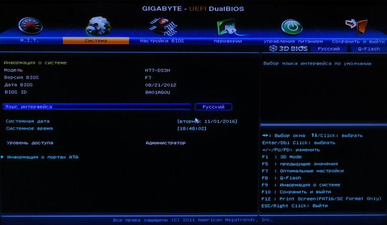 BIOS UEFI и его версия