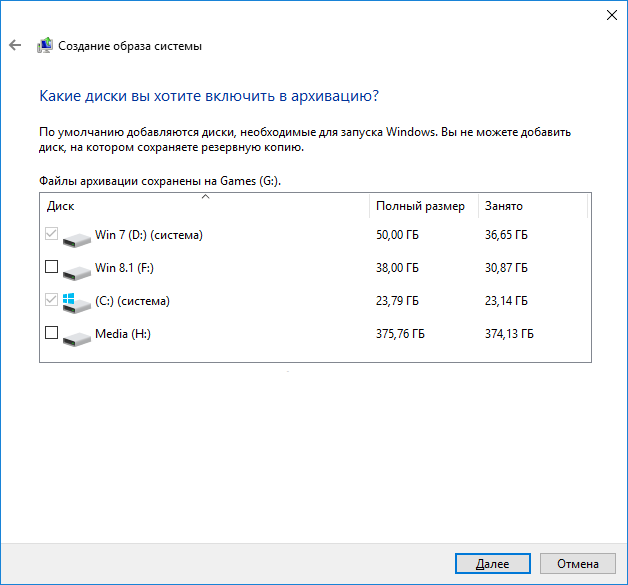 Выбор локальных дисков при создании резервной копии Windows 10