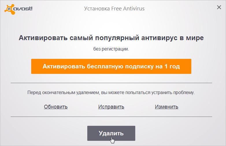 Запуск удаления антивируса Avast
