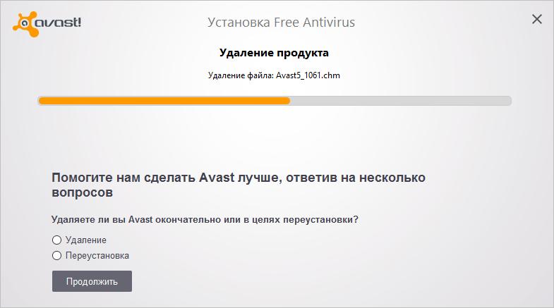 Процесс удаления антивируса Avast