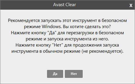 Как удалить avast software