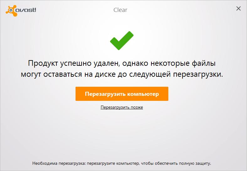 Подтверждение удаления Avast утилитой Avast Clear
