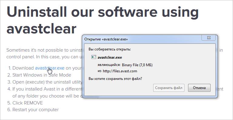 Как скачать утилиту Avastclear с официального сайта