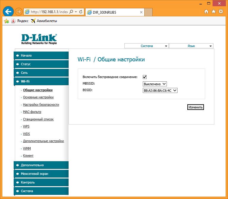 Включение беспроводного соединения в роутере DIR-300