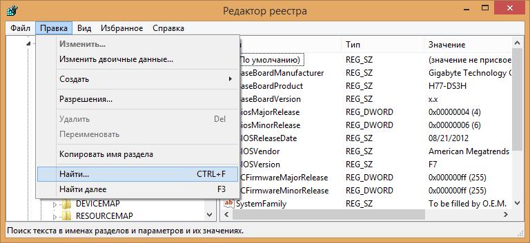 Интерфейс редактора реестра