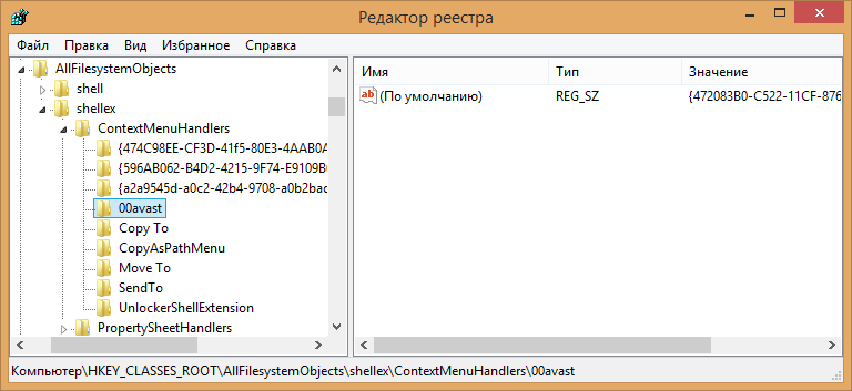 Оставшиеся файлы и записи Avast после его удаления