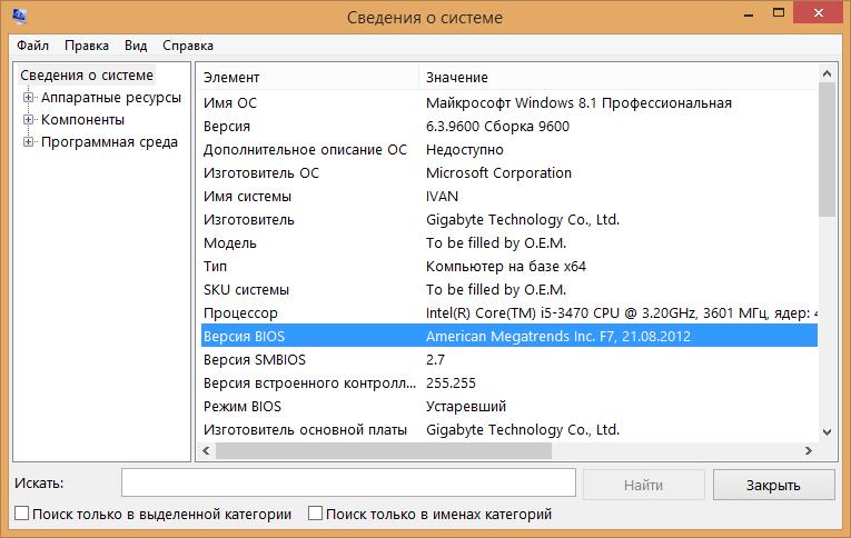 Как узнать версию BIOS в сведениях о системе