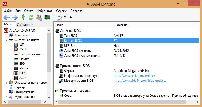 Как узнать версию БИОСа в программе AIDA64