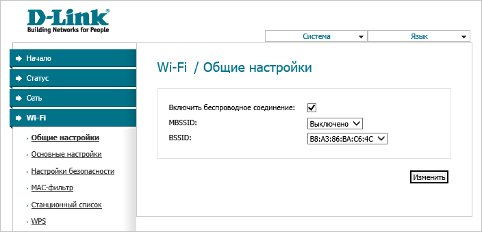 Как включить Wi-Fi в настройках роутера