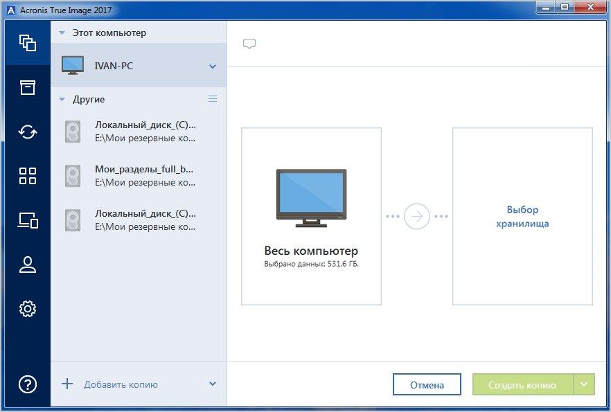 Как создать образ Windows в программе Acronis