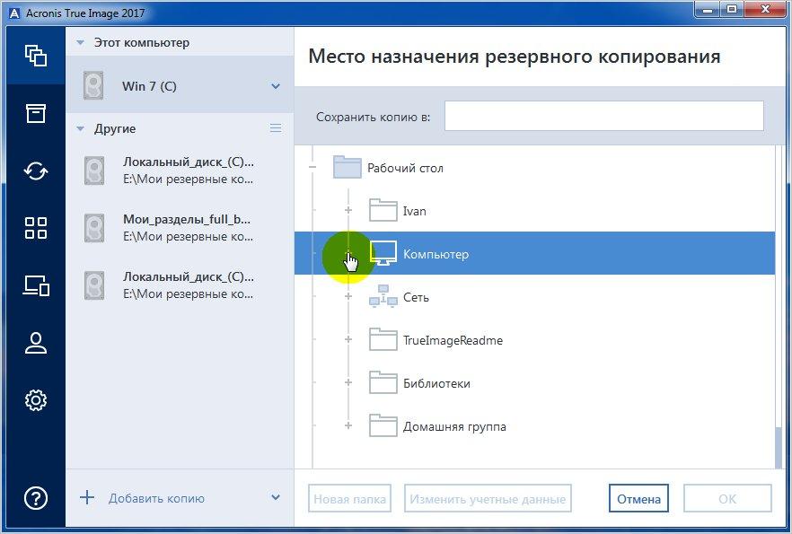 Как создать локальный жесткий диск - VE-graphics.ru