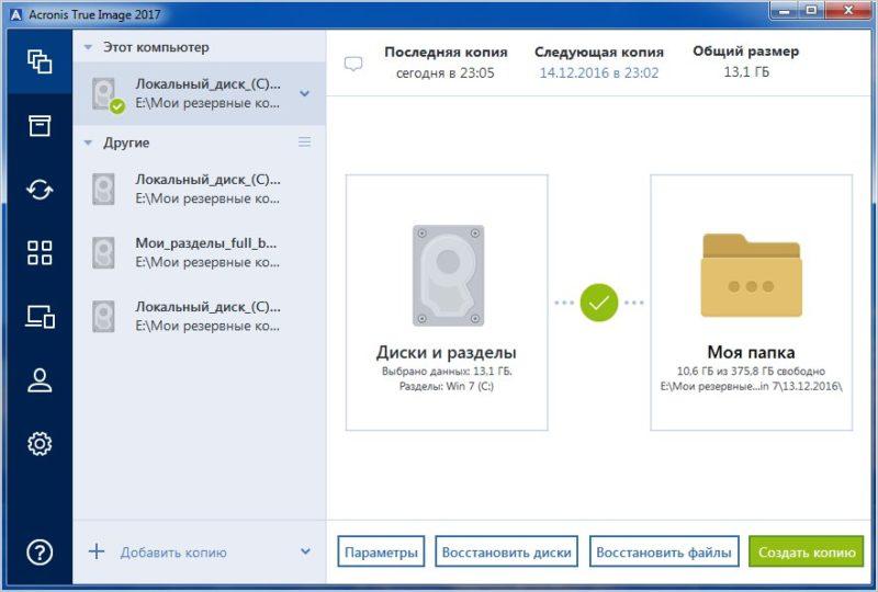 Как сделать копию диска windows 7 на диск