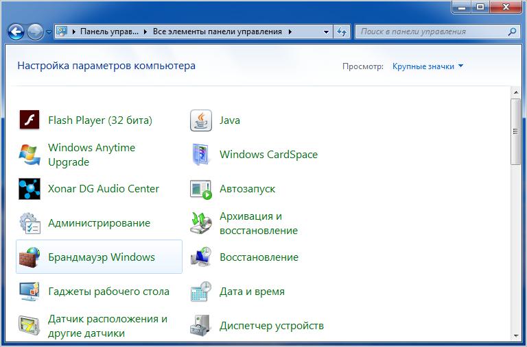 Где находится брандмауэр в Windows 7