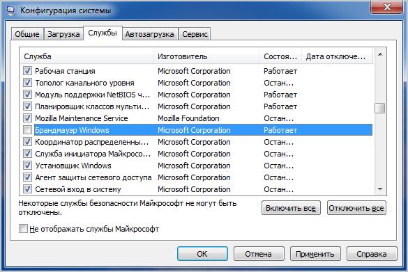 Отключение службы брандмауэера Windows