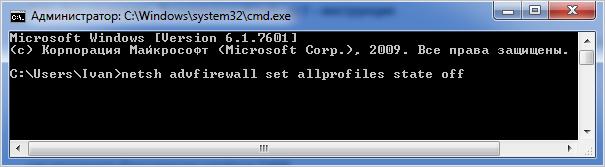 Команда отключения брандмауэра Windows