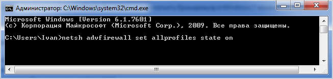 Команда включения брандмауэра Windows
