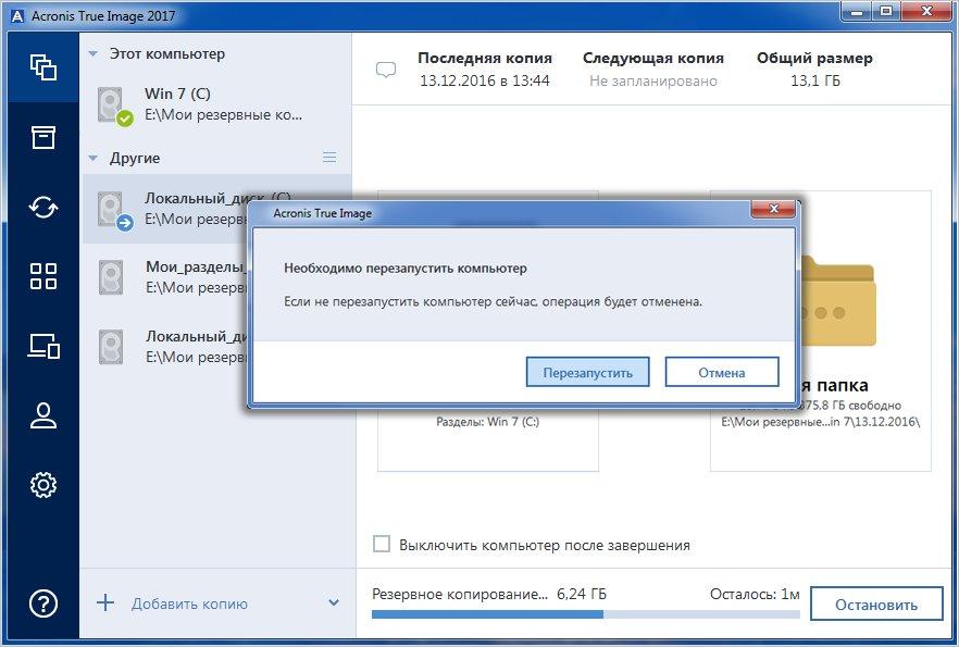 Начало восстановления Windows из образа Acronis