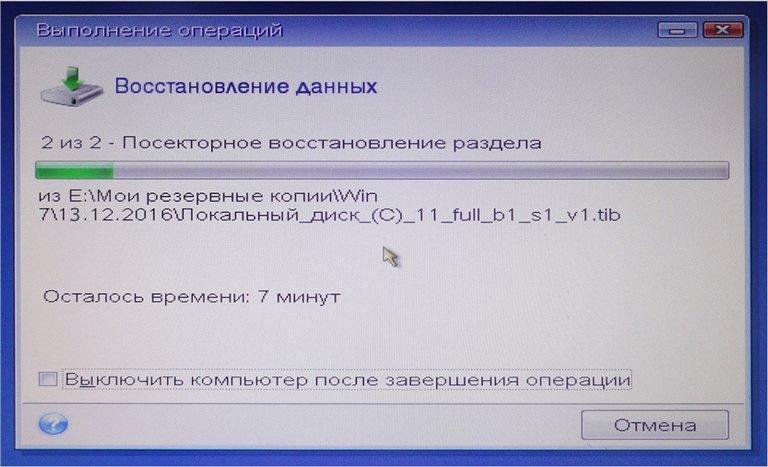 Продолжение восстановления Windows из образа Acronis