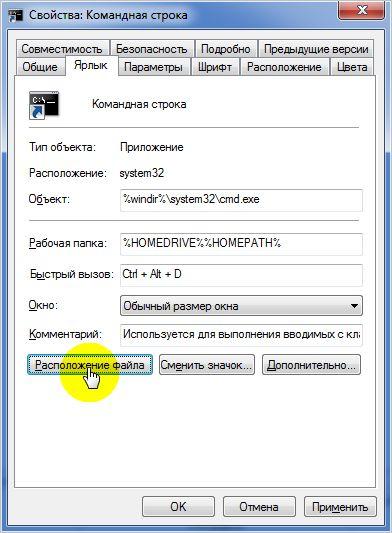 Как найти расположение исполнительно файла командной строки