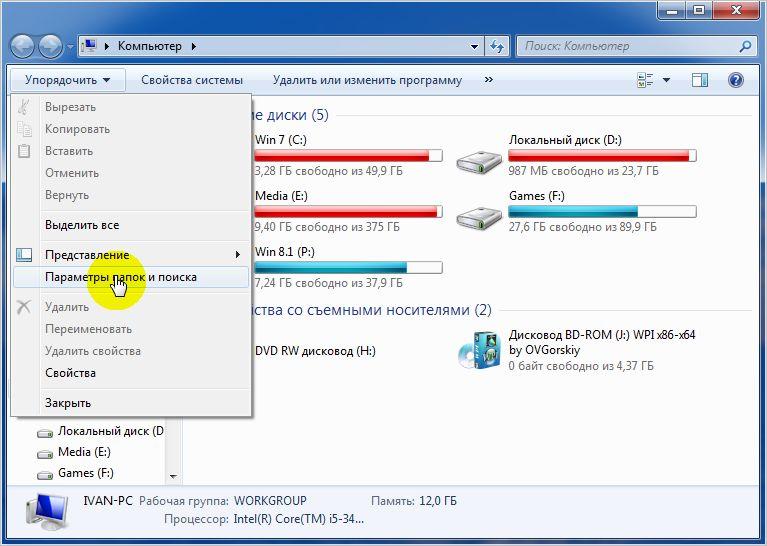 Изменение параметров папок в Windows 7