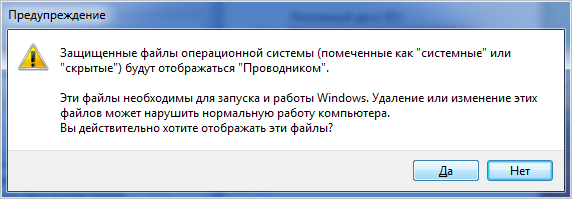 Отображение скрытых папок windows 7