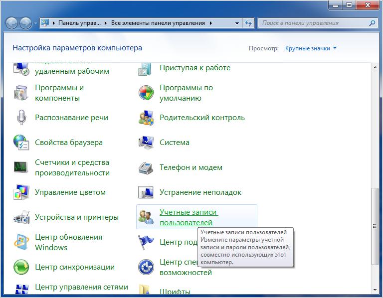 Как открыть учетные записи пользователей в Windows 7