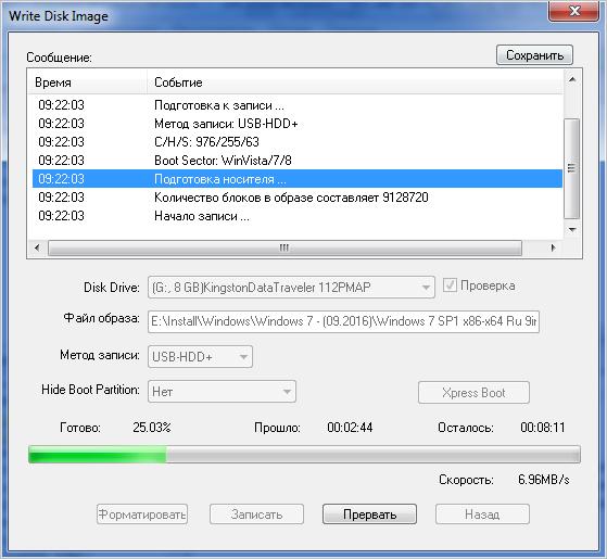 Процесс записи Windows 7 на флешку в программе UltraISO