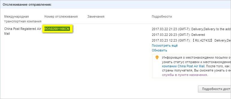 Как отслеживать посылки с алиэкспресс в россии