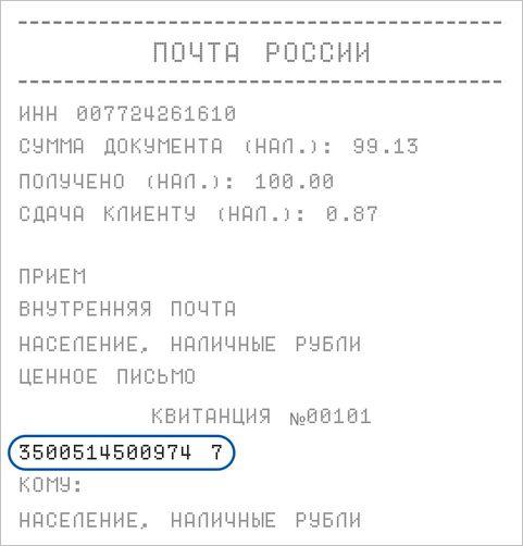 Трек-номер в чеке для отслеживания ценного письма