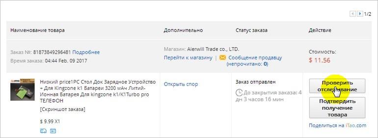 Раздел «Мои заказы» на Алиэкспресс