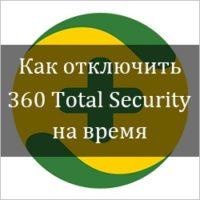 Как отключить 360 Total Security