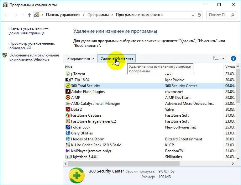 Удаление антивируса 360 Total Security средствами Windows