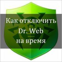 Как отключить Dr. Web на время